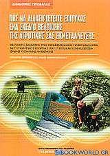 Πως να διαχειριστείτε επιτυχώς ένα σχέδιο βελτίωσης της αγροτικής σας εκμετάλλευσης