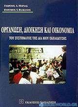 Οργάνωση, διοίκηση και οικονομία του συστήματος της δια βίου εκπαίδευσης