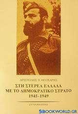 Στη Στερεά Ελλάδα με το δημοκρατικό στρατό 1945-1949