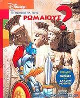 Τι γνωρίζεις για τους Ρωμαίους;