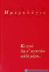 Ημερολόγιο 2003