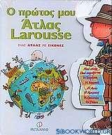 Ο πρώτος μου Άτλας Larousse