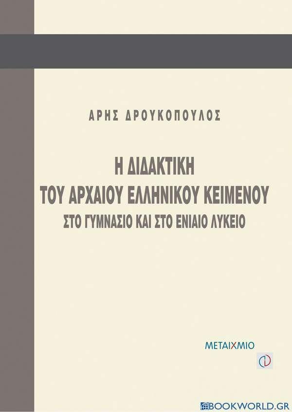 Η διδακτική του αρχαίου ελληνικού κειμένου στο γυμνάσιο και στο ενιαίο λύκειο