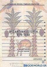 Βυζαντινή ιστορία 610-1453 Β΄ ενιαίου λυκείου