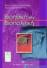 Βιοηθική και βιοπολιτική