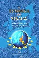 Η συνθήκη της Νίκαιας