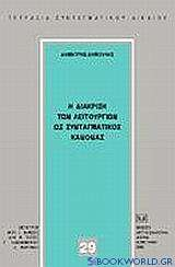 Η διάκριση των λειτουργιών ως συνταγματικός κανόνας