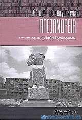 Αλεξάνδρεια: Μια πόλη στη λογοτεχνία