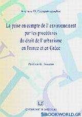 La prise en compte de l' environnement par les procédures du droit de l' urbanisme en France et en Grèce
