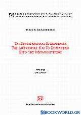 Τα συνταγματικά εγχειρήματα της δικτατορίας και το συντακτικό έργο της μεταπολίτευσης