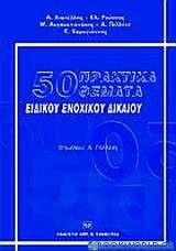 50 πρακτικά θέματα ειδικού ενοχικού δικαίου