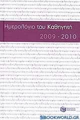 Το ημερολόγιο του καθηγητή 2009-2010