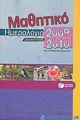 Μαθητικό ημερολόγιο σχολικού έτους 2009-2010
