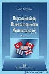 Παγκοσμιοποίηση, πολυ-πολιτισμικότητα, φονταμενταλισμός