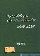 Ημερολόγιο για τον δάσκαλο 2009-2010