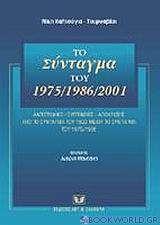 Το σύνταγμα του 1975/1986/2001