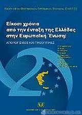 Είκοσι χρόνια από την ένταξη της Ελλάδας στην Ευρωπαϊκή Ένωση