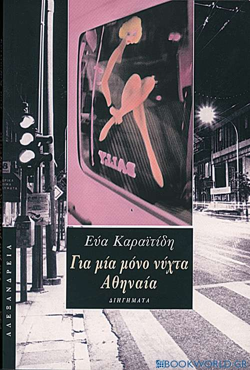 Για μία μόνο νύχτα Αθηναία
