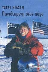 Παγιδευμένη στον πάγο