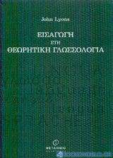 Εισαγωγή στη θεωρητική γλωσσολογία