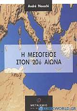 Η Μεσόγειος στον 20ό αιώνα