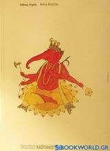Ινδική τέχνη