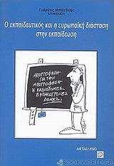 Ο εκπαιδευτικός και η ευρωπαϊκή διάσταση στην εκπαίδευση