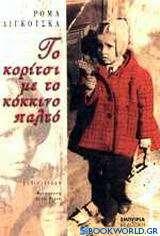 Το κορίτσι με το κόκκινο παλτό