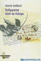 Γράμματα από το Κάπρι