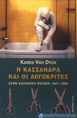 Η Κασσάνδρα και οι λογοκριτές στην ελληνική ποίηση 1967-1990