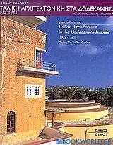 Ιταλική αρχιτεκτονική στα Δωδεκάνησα 1912-1943