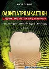 Οδοντιατροδικαστική