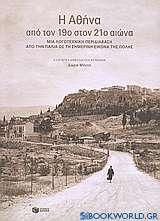 Η Αθήνα από τον 19ο στον 21ο αιώνα