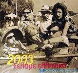 Γελάμε ελληνικά 2003