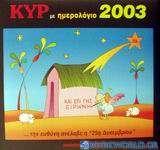 Ημερολόγιο 2003 με τον Κυρ