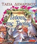 Γεύσεις της Τασίας