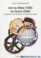Από την Αθήνα 1896 στο Πεκίνο 2008