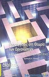 Προσεγγίσεις στη θεωρία των οργανώσεων