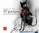 Ο μαύρος γάτος και άλλες ιστορίες τρόμου