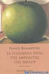 Τα σπασμένα χέρια της Αφροδίτης της Μήλου