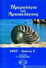 Ημερολόγιο του αρχιπελάγους 2003