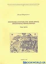 Ρουμανικά έγγραφα του Αγίου Όρους: Αρχείο Ιεράς Μονής Ιβήρων
