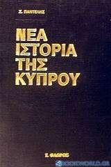 Η νέα ιστορία της Κύπρου