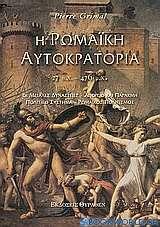 Η Ρωμαϊκή Αυτοκρατορία 27 π.Χ.-476 μ.Χ.