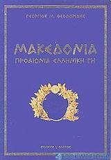 Μακεδονία προαιώνια ελληνική γη