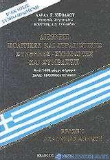 Διεθνείς πολιτικές και στρατιωτικές συνθήκες-συμφωνίες και συμβάσεις