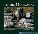 Γη της Μακεδονίας