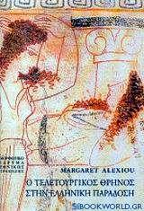 Ο τελετουργικός θρήνος στην ελληνική παράδοση