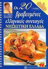 Οι 20 βραβευμένες ελληνικές συνταγές