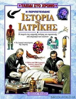 Η περιπετειώδης ιστορία της ιατρικής